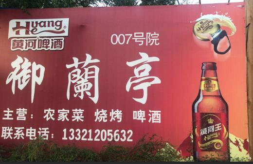 黄河啤酒御兰亭喷绘