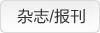 杂志/报刊
